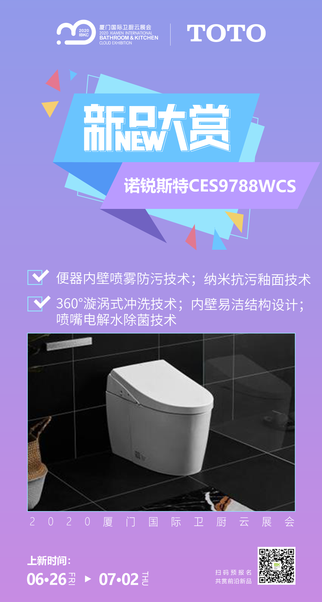 TOTO 发布.png