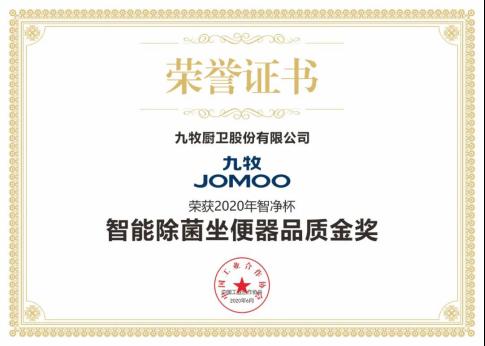 5項大獎!九牧獨家榮獲中國智能衛浴領導者1045.png