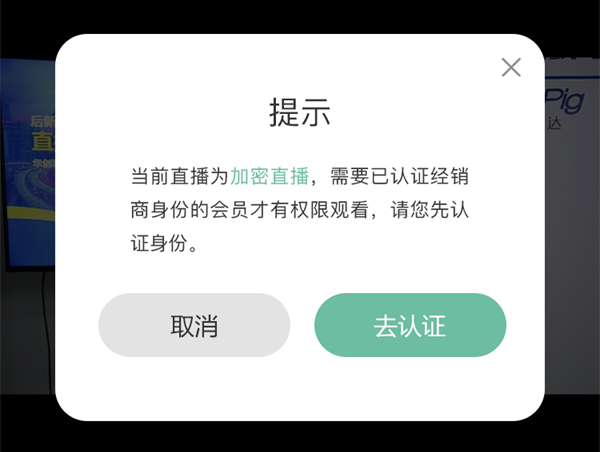 04-2 提示-身份认证_看图王.png