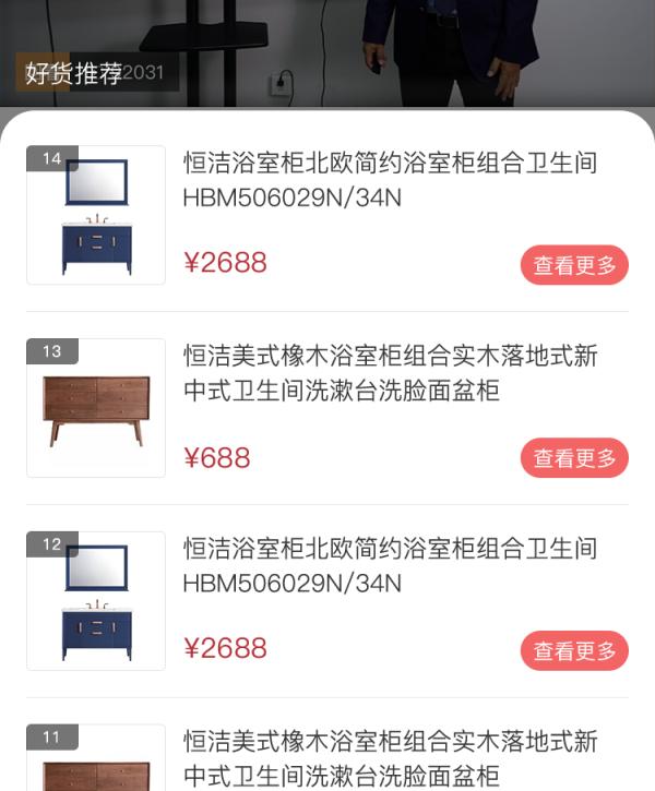 03-2 直播详情页-查看产品_看图王.png