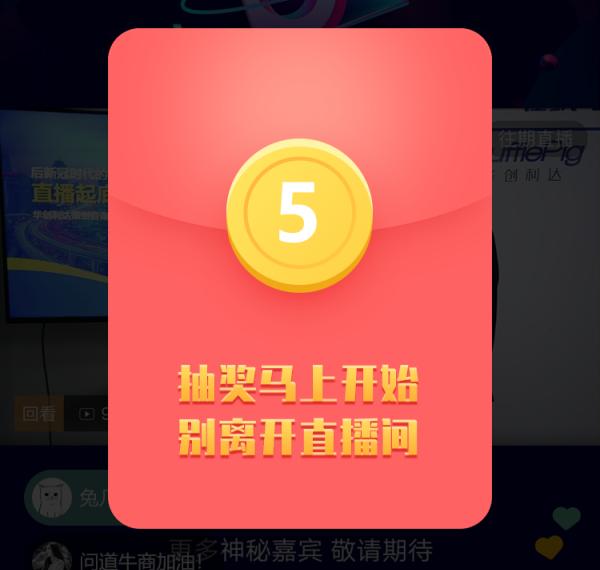 06 直播抽奖 - 定时抽奖倒计时_看图王.png