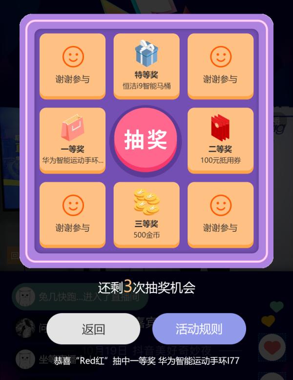 06 直播抽奖 - 转盘抽奖_看图王.png