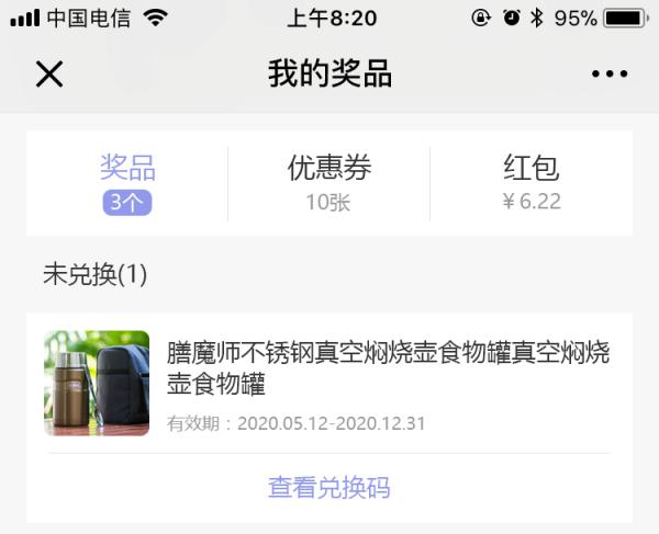 我的奖品-1 奖品_看图王.png