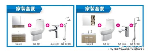 20200724 智生活 惠健康  欧路莎智能卫浴节全国火热开启508.png