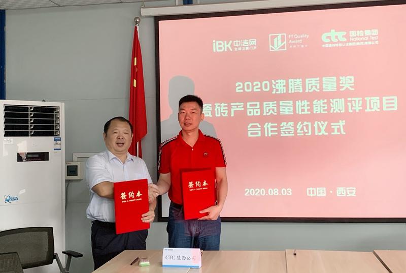 沸腾质量奖与CTC陕西公司签署合作协议_副本.jpg