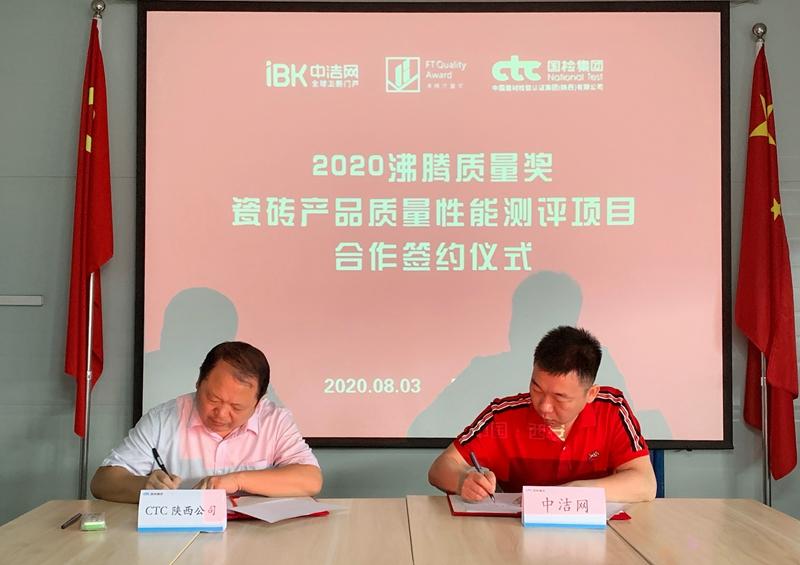 中洁网常务副总刘伟斌与CTC陕西公司总经理雷建斌代表双方签约_副本.jpg