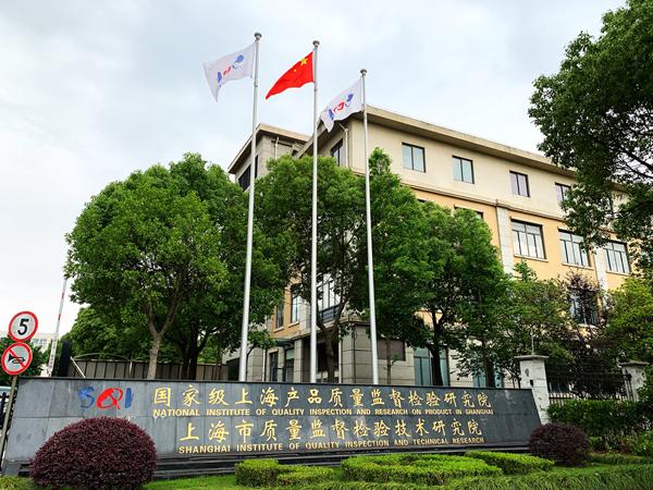 上海市质检院.png