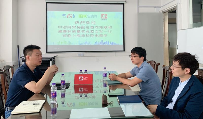 中洁网常务副总刘伟斌访问上海市质检院_副本.jpg