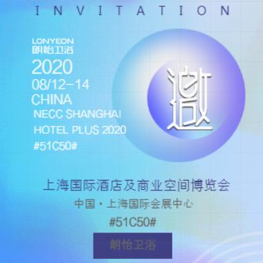 朗怡卫浴诚邀您参加2020上海国际酒店及商业空间博览会1260.png