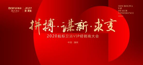 年中发力!2020航标卫浴VIP经销商大会盛启在即122.png
