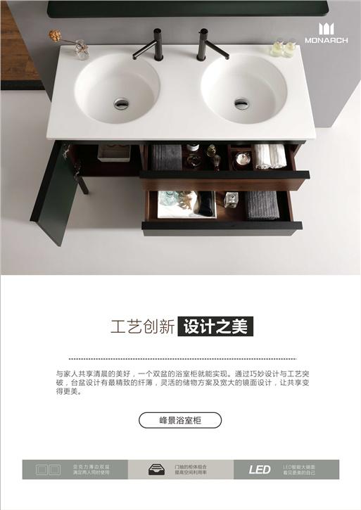 帝王洁具峰景浴室柜.jpg