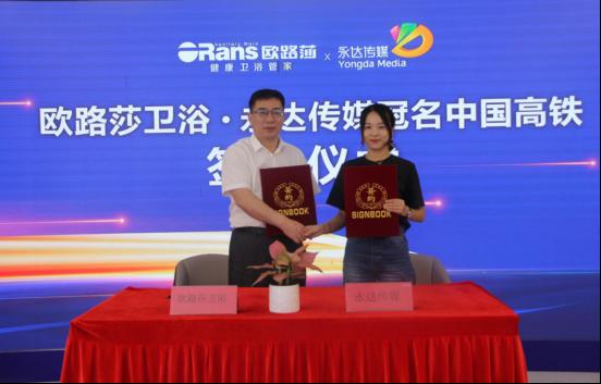 20200824欧路莎卫浴冠名高铁专列 中国速度助力品牌提速230.png