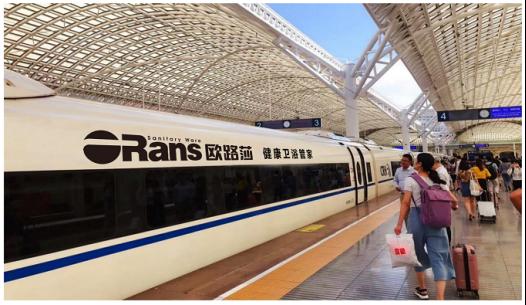20200824欧路莎卫浴冠名高铁专列 中国速度助力品牌提速512.png