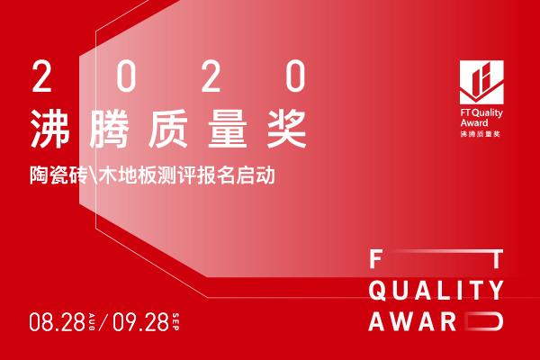 1 2020沸腾质量奖陶瓷砖木地板测评报名启动.jpg
