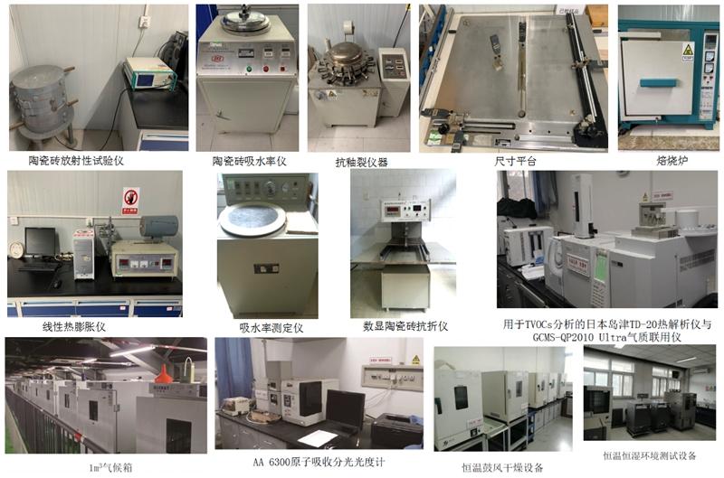 4 2020沸腾质量奖陶瓷砖木地板测评部分检测设备.jpg