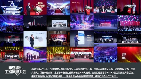 8 2019中国卫浴质量大会暨沸腾质量奖颁奖盛典.jpg