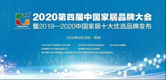 """20200901 实至名归 欧路莎卫浴获 """"十大优选卫浴品牌""""108.png"""