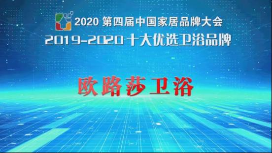 """20200901 实至名归 欧路莎卫浴获 """"十大优选卫浴品牌""""190.png"""