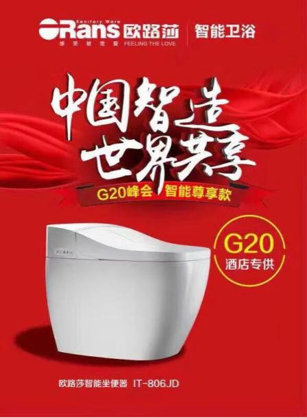 """20200901 实至名归 欧路莎卫浴获 """"十大优选卫浴品牌""""786.png"""