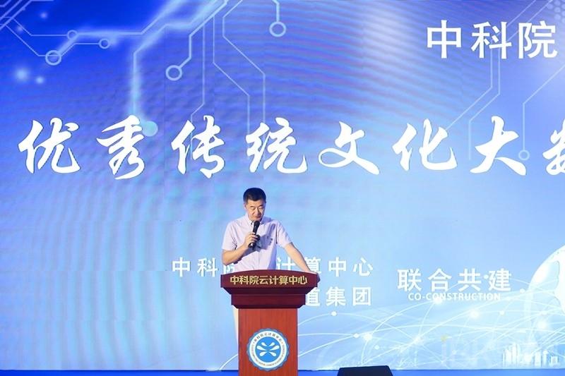 4 中国科学院云计算中心主任季统凯主任.jpeg