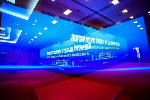 """20200916 欧路莎卫浴入驻新华信用,被评为""""品牌信用示范创建企业"""" 129.png"""