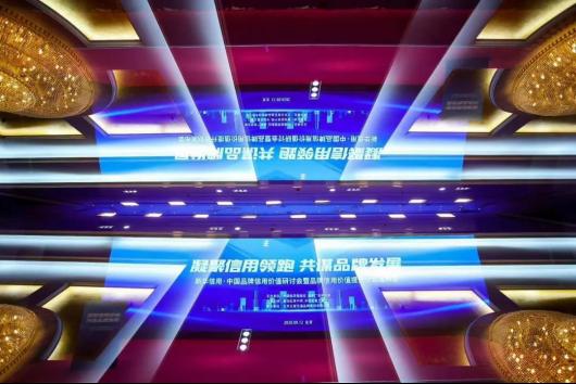 """20200916 欧路莎卫浴入驻新华信用,被评为""""品牌信用示范创建企业"""" 442.png"""
