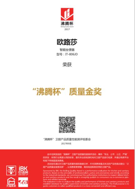 """20200916 欧路莎卫浴入驻新华信用,被评为""""品牌信用示范创建企业"""" 585.png"""