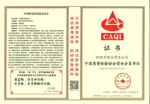 """20200916 欧路莎卫浴入驻新华信用,被评为""""品牌信用示范创建企业"""" 689.png"""