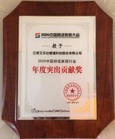 实力铸就辉煌  艾芬达连续四年蝉联中国舒适家居行业双项殊荣及董事长荣耀出任协会副会长20200918出稿803.png