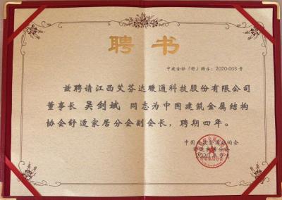 实力铸就辉煌  艾芬达连续四年蝉联中国舒适家居行业双项殊荣及董事长荣耀出任协会副会长20200918出稿997.png