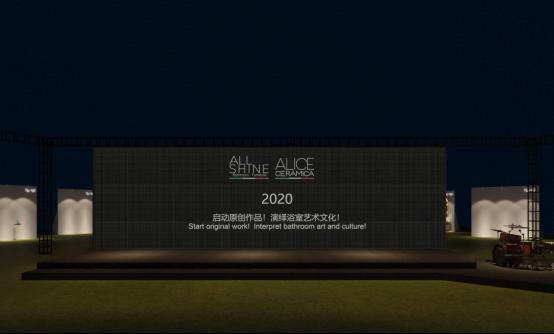 ALL SHINE& ALICE新品发布会通稿0916107.png