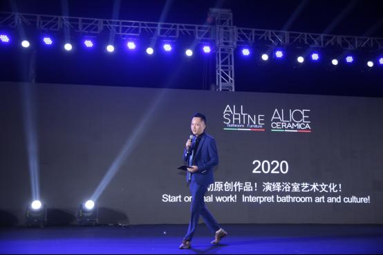 ALL SHINE& ALICE新品发布会通稿0916907.png