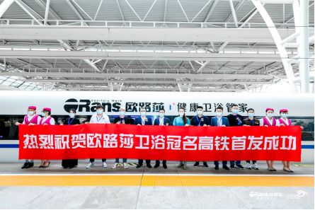 """欧路莎卫浴号正式发车:开启""""飞驰""""模式,驱动品牌战略再升级131.png"""