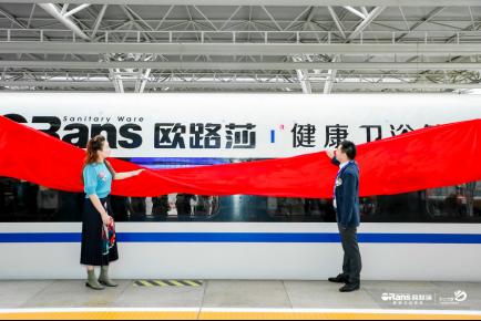 """欧路莎卫浴号正式发车:开启""""飞驰""""模式,驱动品牌战略再升级197.png"""