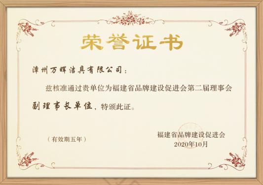 """重磅!航标卫浴荣登2020中国品牌价值评价""""创新品牌""""榜134.png"""