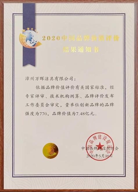 """重磅!航标卫浴荣登2020中国品牌价值评价""""创新品牌""""榜528.png"""