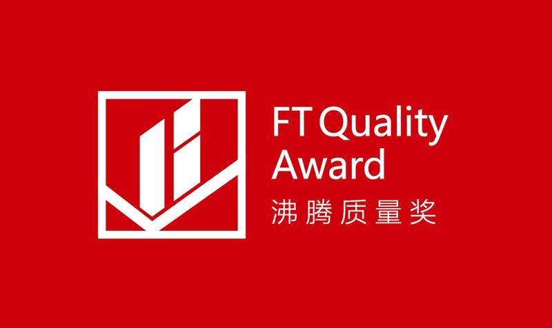 沸腾质量奖logo红底白字-横板.jpg