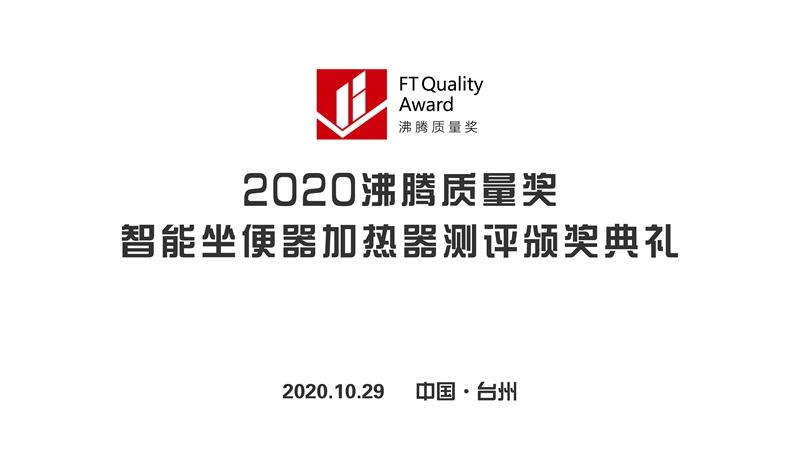 颁奖背景主画面-2020智能坐便器加热器获奖名单公布图_副本.jpg