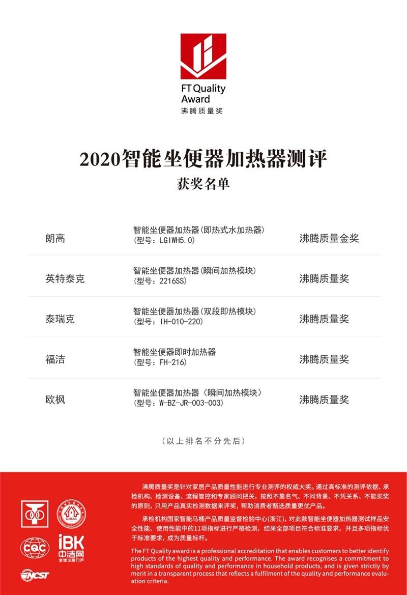 2020智能坐便器加热器获奖名单公布图.jpg