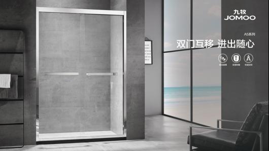 双十一淋浴房怎么选?中洁网十大品牌榜单推荐,九牧值得信赖!11.5989.png