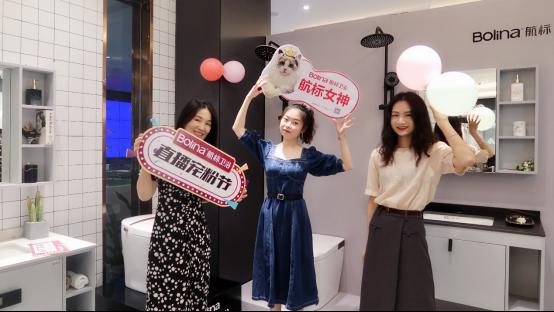 20201106双11宠粉直播航标卫浴2020潮流新品首秀24.png