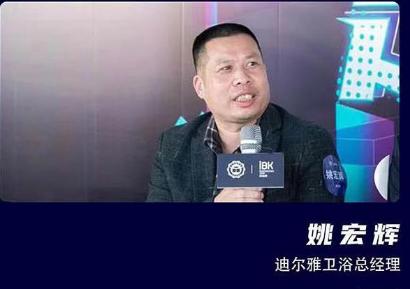 迪尔雅姚宏辉:柜在定制,赢在未来!(1)(1)18.png