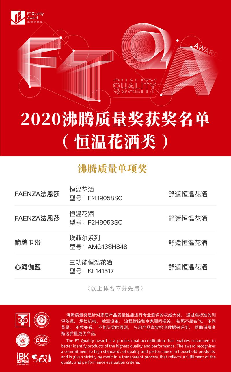 5 沸腾质量奖-恒温花洒-单项奖_副本 (1).png