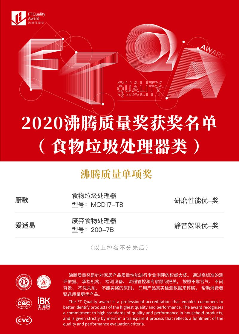 8 沸腾质量奖-食物垃圾处理器-单项奖_副本 (1).png