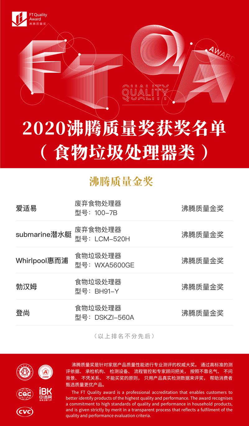 9 沸腾质量奖-食物垃圾处理器-金奖_副本.png