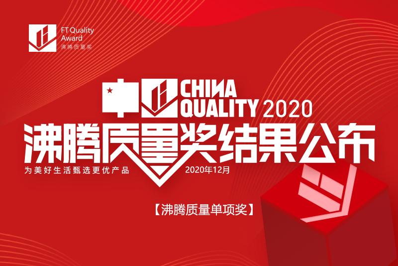 2020沸腾质量奖获奖结果揭晓800宽-单项奖.png