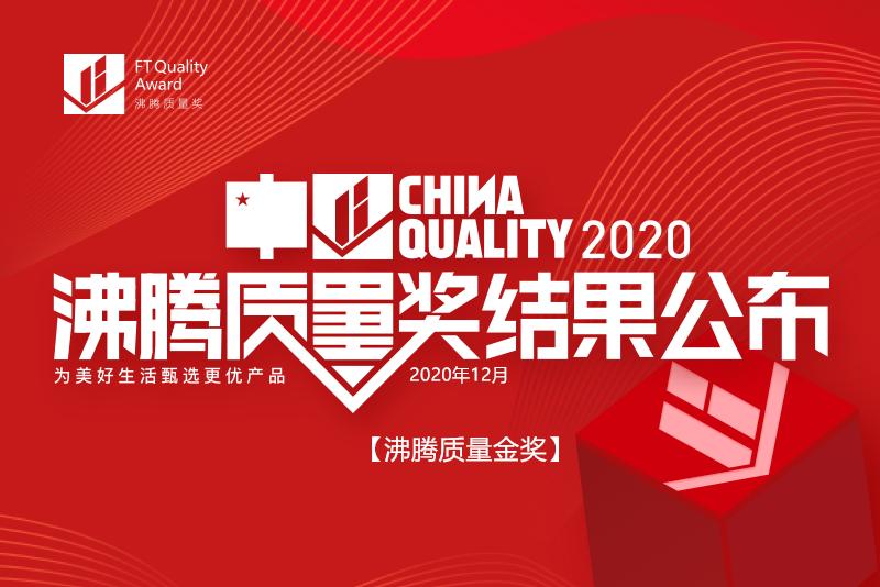 2020沸腾质量奖获奖结果揭晓800宽-金奖.png