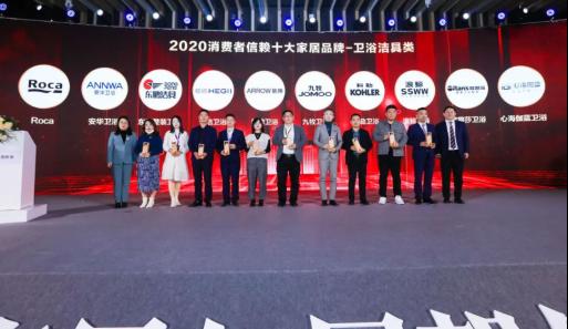 20201214 实至名归 欧路莎卫浴荣获2020消费者信赖十大家居品牌420.png