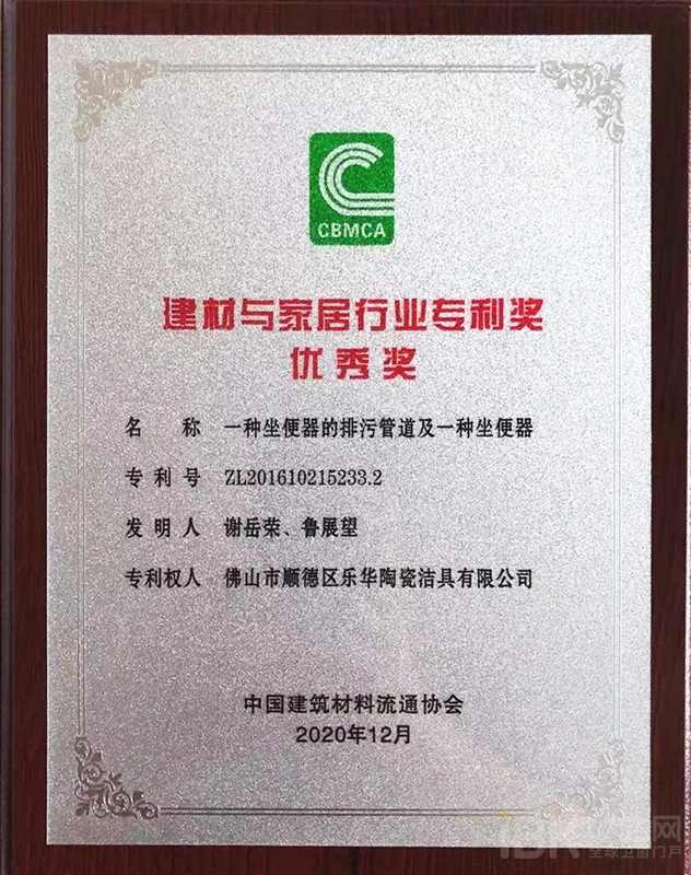 建材与家居行业专利奖.jpg