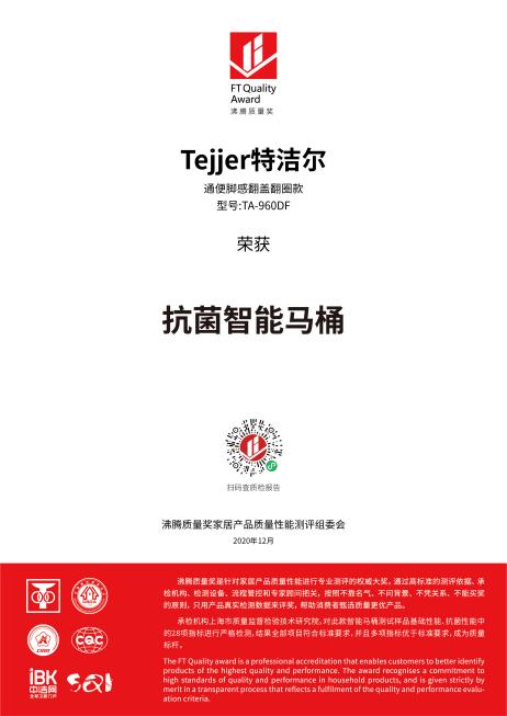 特洁尔获奖稿12.16(1)(1)339.png